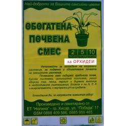 Почва за орхидеи