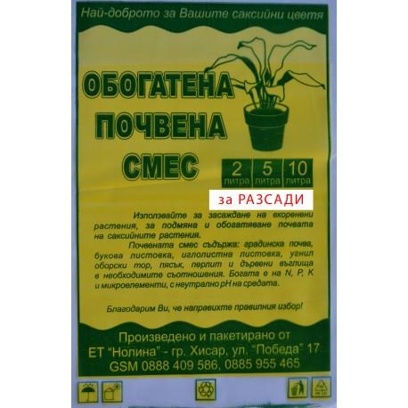 Почва за разсади